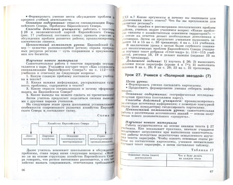 Гдз 4 Класс Межуева