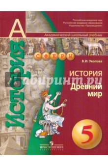 Решебник по Истории Тетрадь 5 Класс Уколова Древний Мир