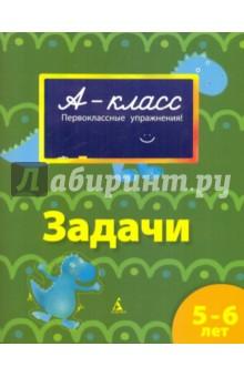 Мамаева Виктория Валерьевна Задачи (5-6 лет)