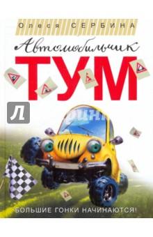 Сербина Олеся Автомобильчик Тум: Повесть-сказка