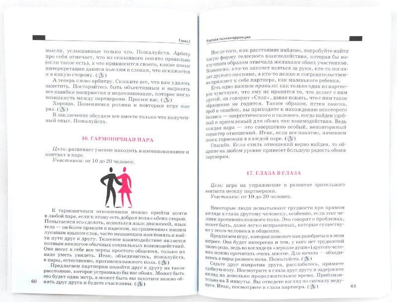 Иллюстрация 1 из 5 для Психотехнические игры и упражнения: техники игровой психокоррекции - Петрусинский, Розанова   Лабиринт - книги. Источник: Лабиринт