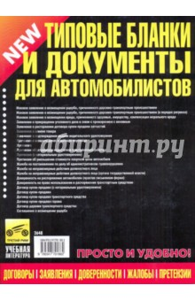 Типовые бланки и документы для автомобилистов 2010