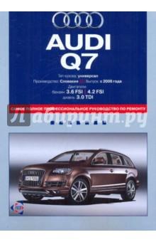 Руководство По Ремонту Audi Q7 Скачать Бесплатно - фото 5