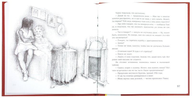 Иллюстрация 1 из 36 для Сказки старого дома - Ася Кравченко   Лабиринт - книги. Источник: Лабиринт
