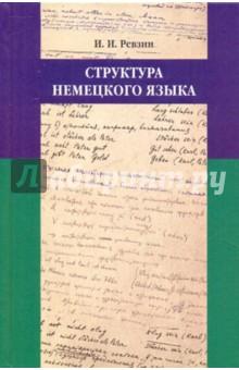 Ревзин Исаак Иосифович Структура немецкого языка