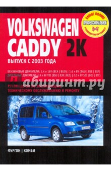 Volkswagen Caddy 2K с 2003-2008 г.