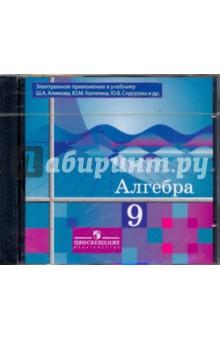 Алгебра 9 класс (Электронное приложение к учебнику Алимова) (CD)