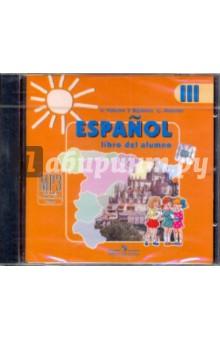 Аудиокурс к учебнику Испанский язык для 3 класса (CDmp3)