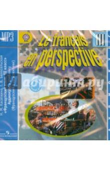 Французский язык. 3 класс. Аудиокурс к учебнику (Французский в перспективе). ФГОС (CDmp3)