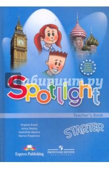 Английский язык. Методические рекомендации к учебнику для начинающих. Пособие для учителей