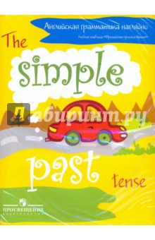 Английская грамматика наглядно: учебная таблица Глагол to be