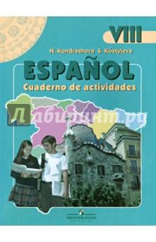 Испанский язык. 8 класс. Рабочая тетрадь. Пособие для учащихся школ с углуб. изучением испан. языка