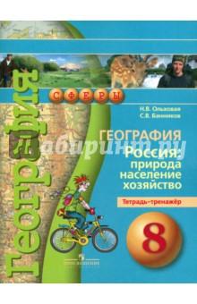 География. Россия. Природа, население, хозяйство. 8 класс. Тетрадь-тренажер