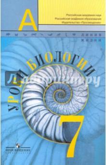 Уроки Биологии. Книга для учителя. 7 класс