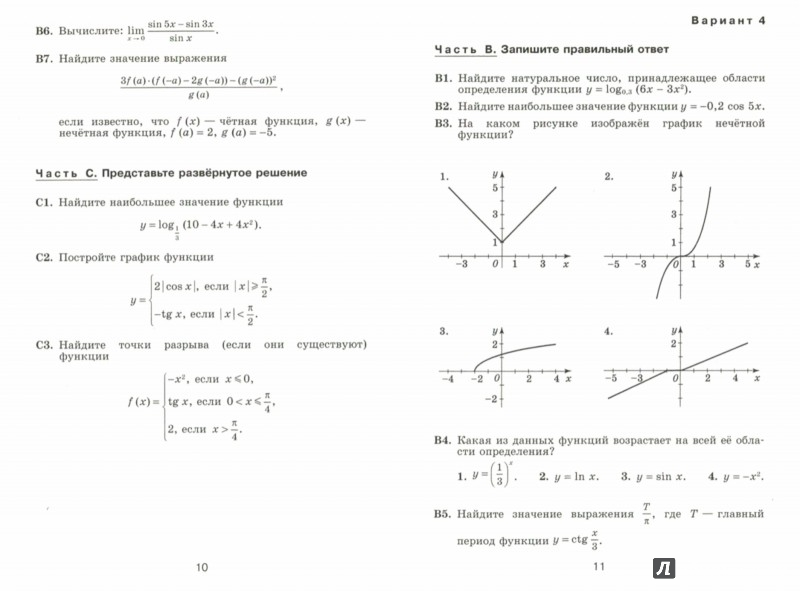 Тесты по математике 10-11 класс