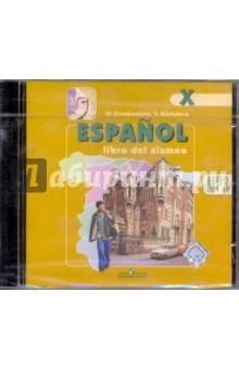 Аудиокурс к учебнику Испанский язык для 10 класса (CDmp3)