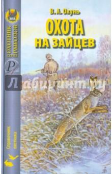 Охота на зайцевОхота<br>Кто в России не знает зайцев? И кто их не любит! Разве что садоводы, которым зайцы иногда доставляют большие неприятности, обгрызая кору плодовых деревьев. Но больше всех зайцев любят охотники - и те, что с ружьями, и те, что с зубами и когтями. Заяц на общем фоне оскудения охотничьей фауны остается доступной дичью для любого охотника - было бы желание и немного настойчивости. В этой книге мы хотим рассказать об охоте на зайцев, как современной, так и той, что была сравнительно недавно. Адресуется она прежде всего молодым охотникам, так как опытные и сами все знают.<br>