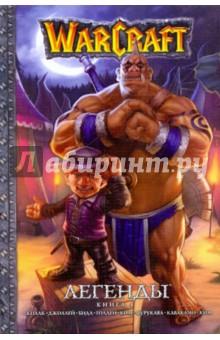 WarCraft. Легенды. Книга 4