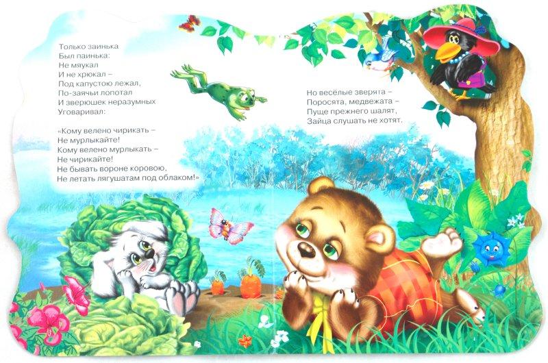 Иллюстрация 1 из 7 для Путаница - Корней Чуковский | Лабиринт - книги. Источник: Лабиринт
