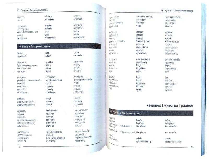 Узбекский программа переводчик на