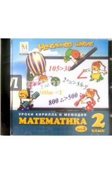 Математика. 2 класс. Часть 2 (CD)