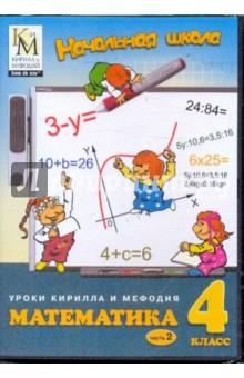 Математика. 4 класс. Часть 2 (CD)