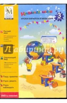 Все предметы. 3 класс (DVD)