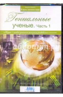 Гениальные ученые. Часть 1 (DVD)