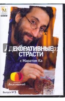 Декоративные страсти с Маратом Ка. Выпуск 05 (DVD)