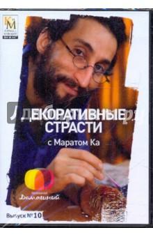 Декоративные страсти с Маратом Ка. Выпуск 10 (DVD)
