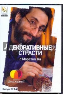 Декоративные страсти с Маратом Ка. Выпуск 14 (DVD)