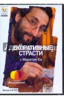 Декоративные страсти с Маратом Ка. Выпуск 21 (DVD)