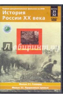 История России XX века: Великий Октябрь. Фильмы 31, 32 (DVD)