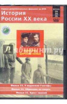 История России XX века: Убийство царской семьи. Фильмы 33, 34, 35 (DVD)