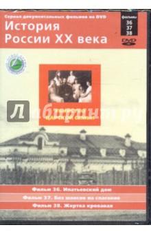 История России XX века: Убийство царской семьи. Фильмы 36, 37, 38 (DVD)