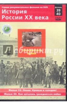 История России XX века: Великий Октябрь. Фильмы 39, 40 (DVD)