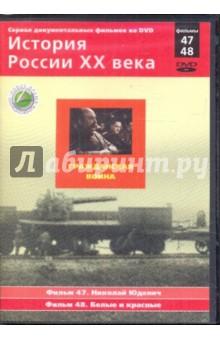 История России XX века: Гражданская война. Фильмы 47, 48 (DVD)