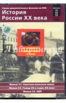 История России XX века: От военного коммунизма к НЭПу. Фильмы 51, 52, 53 (DVD)