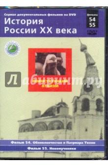 История России XX века: Воинствующий атеизм. Фильмы 54, 55. (DVD)