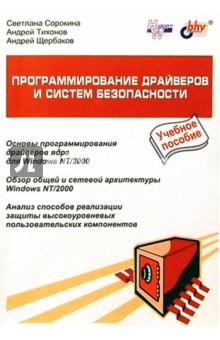 Программирование драйверов и систем безопасности: Учебное пособие