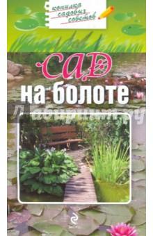 Сад на болоте