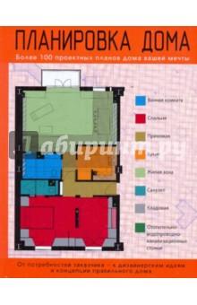 Планировка дома. Более 100 проектных планов дома Вашей мечты