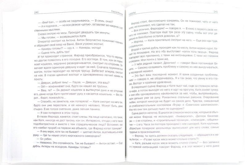 Иллюстрация 1 из 9 для Видеоты, или The телки: 2 года спустя - Сергей Минаев | Лабиринт - книги. Источник: Лабиринт
