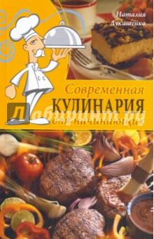 Современная кулинария для начинающихИстория кулинарии. Кулинарные словари<br>В книге даются определения незнакомых кулинарных понятий, краткое описание определенного вида блюд и раскрываются секреты кулинаров по их приготовлению. Рецепты внутри каждого раздела располагаются по мере увеличения степени сложности.<br>