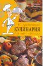 Лукашенко Наталия Леонидовна Современная кулинария для начинающих