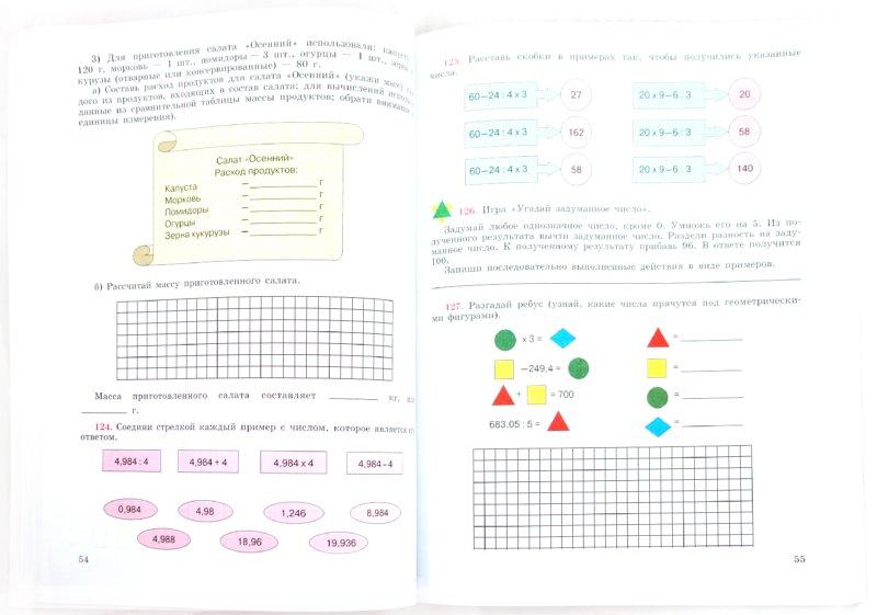 Для по для 8 школ класса коррекционных гдз математике