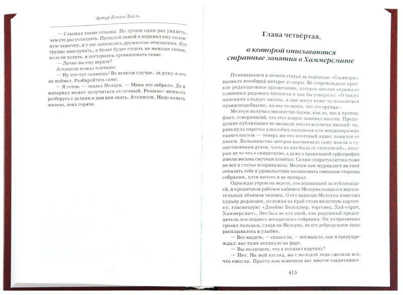Иллюстрация 1 из 55 для Приключения профессора Челленджера - Артур Дойл | Лабиринт - книги. Источник: Лабиринт