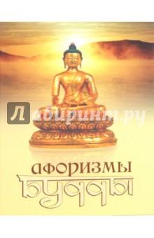 Афоризмы Будды
