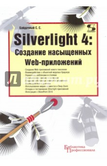 Silverlight 4: Создание насыщенных Web-приложенийПрограммирование<br>Silverlight 4 - новая технология от Microsoft, предназначенная для разработки насыщенных Web-приложений, или приложений с богатым интерфейсом. Основные характеристики Silverlight-приложений - это интенсивное использование графики, анимации, работа с медиа-файлами, а также эффективное взаимодействие с данными и серверными компонентами. При этом разработчик имеет возможность не только использовать управляемые языки программирования (C#, VB.NET) для разработки Silverlight-приложений, но и получить доступ к большинству преимуществ, доступных в .NET Framework. Если взять во внимание, что процесс разработки Silverlight-приложений тесно интегрирован в Visual Studio, то можно утверждать, что использование Silverlight не вызовет затруднений у существующих .NET разработчиков.<br>Данная книга может быть полезна для всех, кто решил изучить Silverlight 4 и уже имеет общие познания в разработке приложений на платформе .NET.<br>
