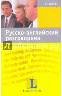 Русско-английский разговорник для деловых поездокРусско-английские разговорники<br>Книга содержит как ситуативный, так и тематический материал. Есть русско-английский и англо-русский словарь, а также указатель, что облегчает пользование.<br>Для всех, кто изучает деловой английский язык, а также использует его в практической деятельности.<br>